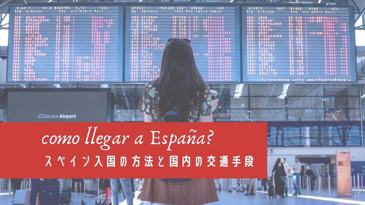 スペイン入国に選んだ航空会社と入国審査・国内の交通手段