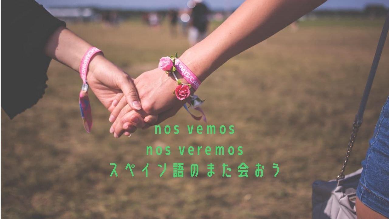 スペイン語の「またね」とNos vemos/Nos veremosの違い