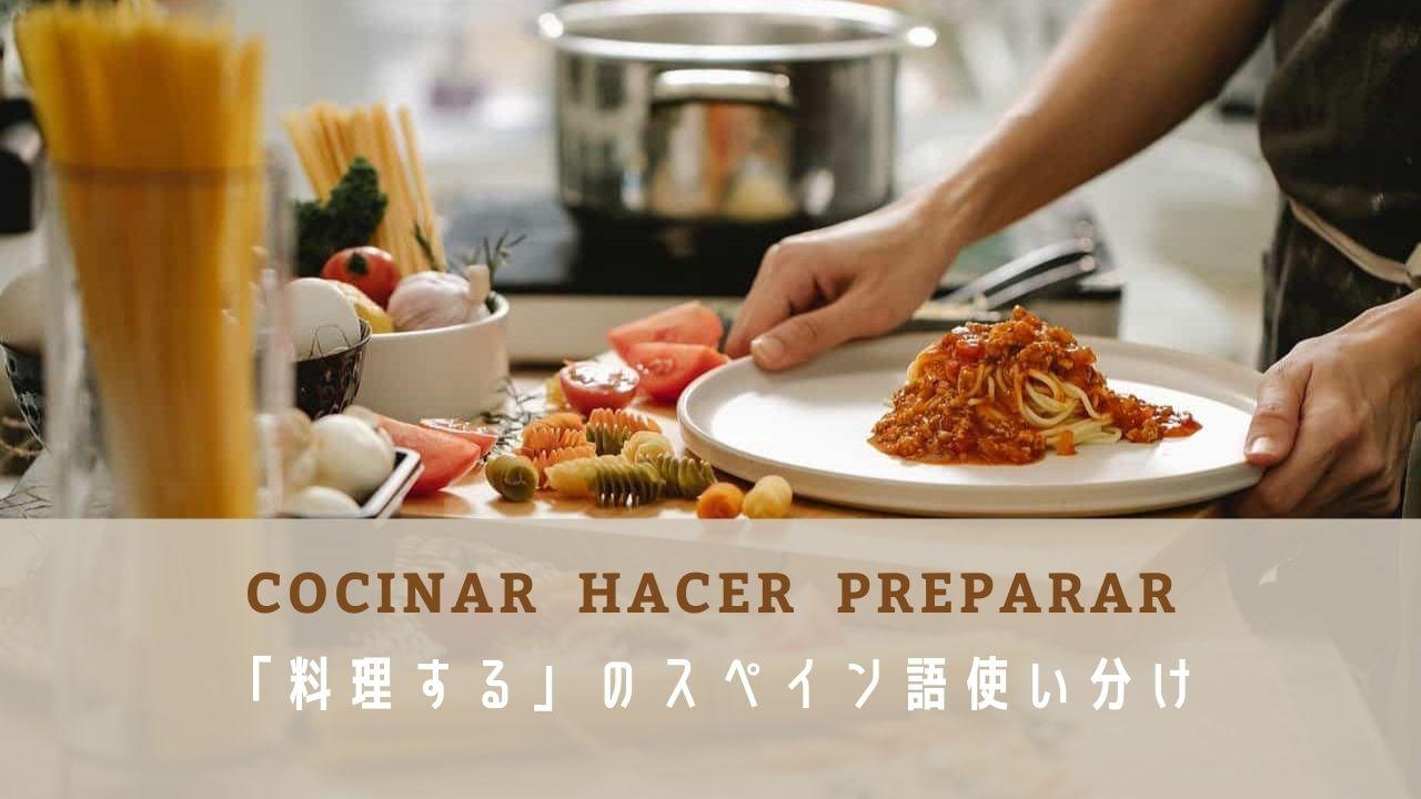 スペイン語で「料理する」cocinar hacer prepararの使い分け