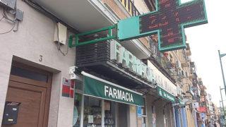 スペインの薬局