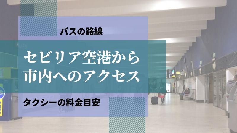 セビリア空港から市内へのアクセス方法(バス路線)とタクシー料金目安
