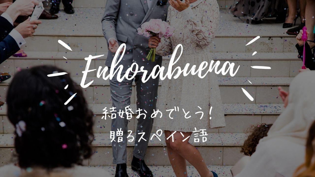 「結婚おめでとう!」スペイン語で結婚を祝う時の言葉7選