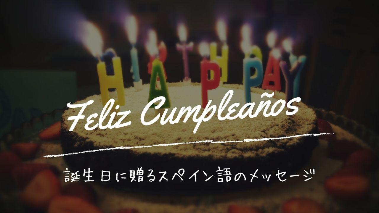 スペイン語で「お誕生日おめでとう!」の言い方とプラスαのメッセージ