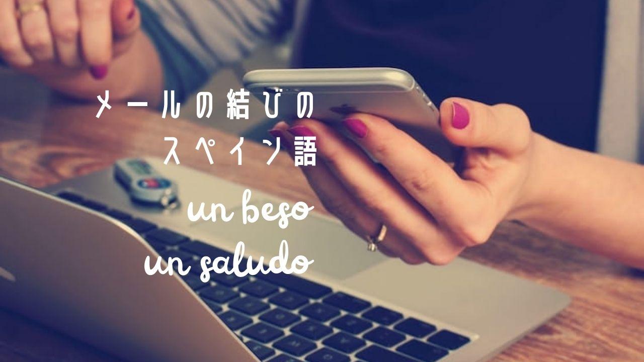 un besoやun saludo メールやチャットの結びに使うスペイン語