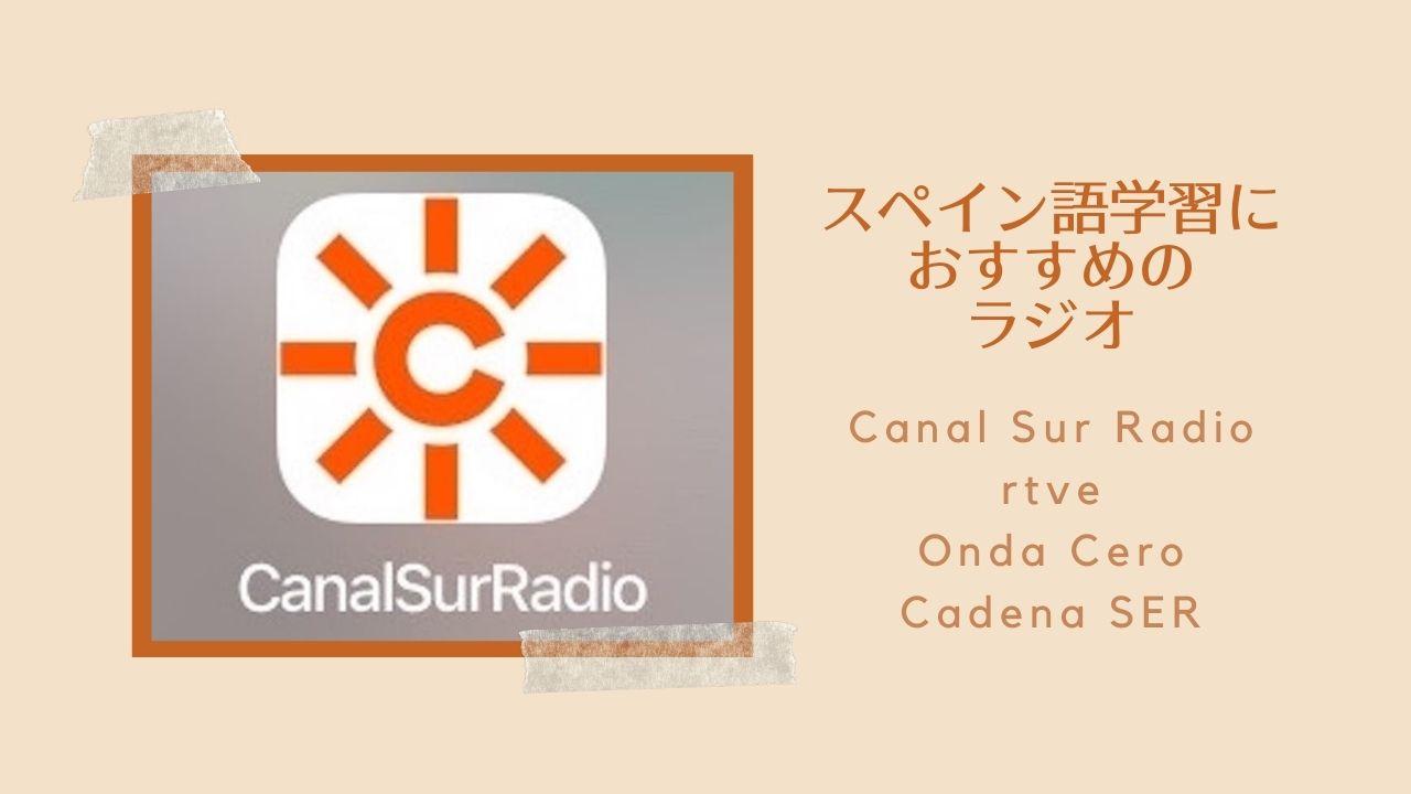 スペインのネットラジオ『Canal Sur Radio』はスペイン語学習に役立つ!