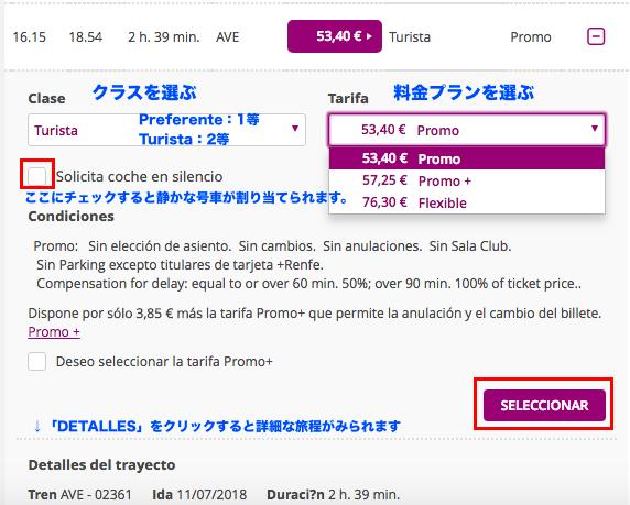 スペイン鉄道RENFEのチケットの買い方