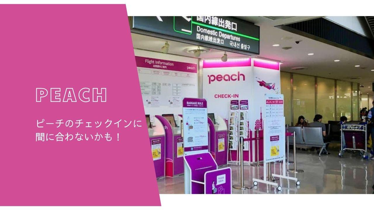 ピーチのチェックインに間に合わないかも!成田空港に向かうバス内でしたこと