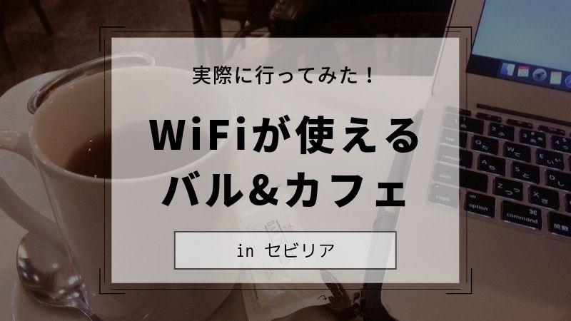 セビリアのWiFi無料カフェとバル7店!実際使ってみたおすすめ順で紹介