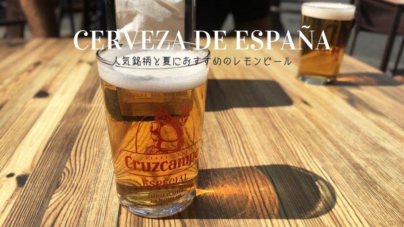 スペインのビールは値段が安い!人気銘柄や夏におすすめのレモンビールを紹介