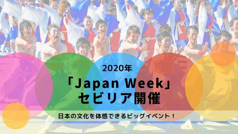 2020年の「Japan Week」はセビリア開催!日本文化を体感できるビッグイベント