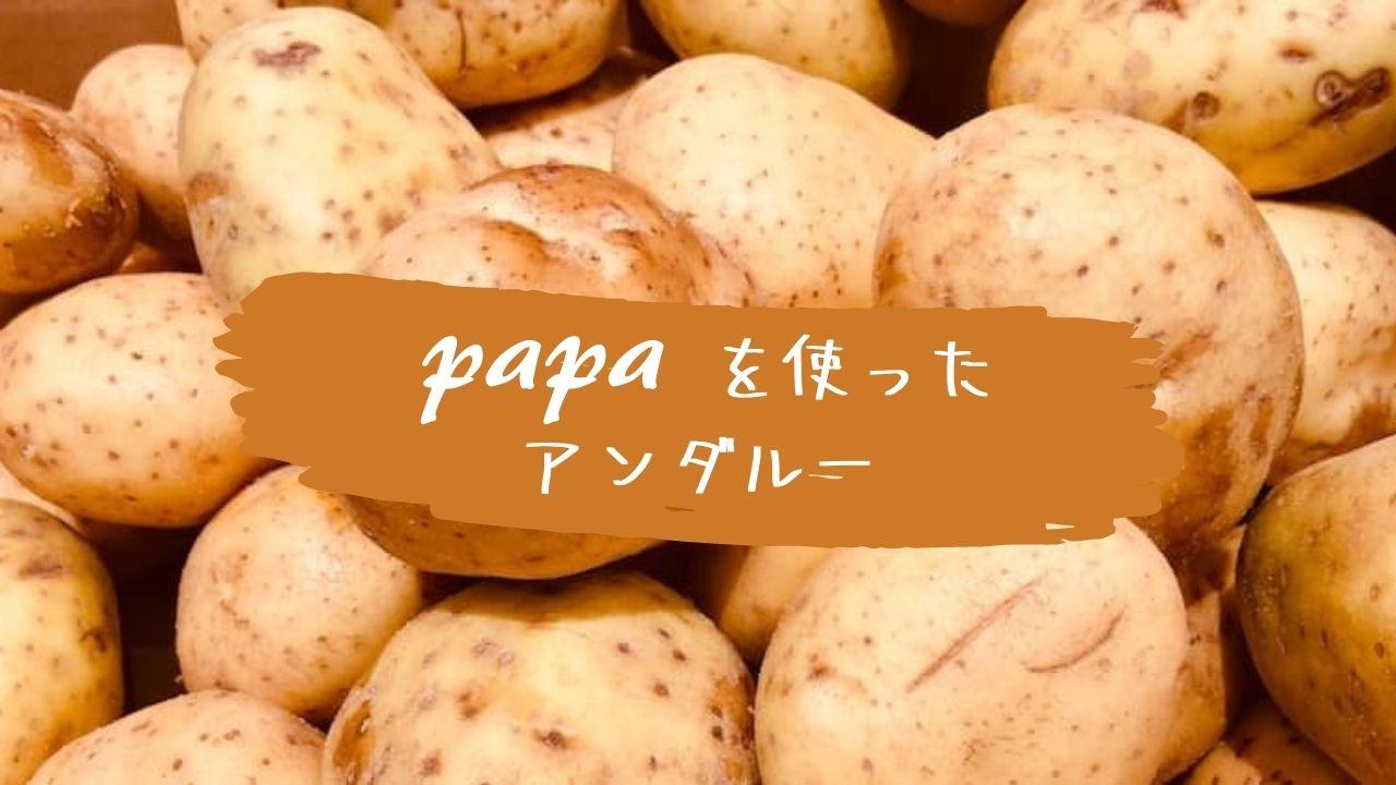 スペイン語のアンダルーで「papa(patata)」を使ったおもしろい表現