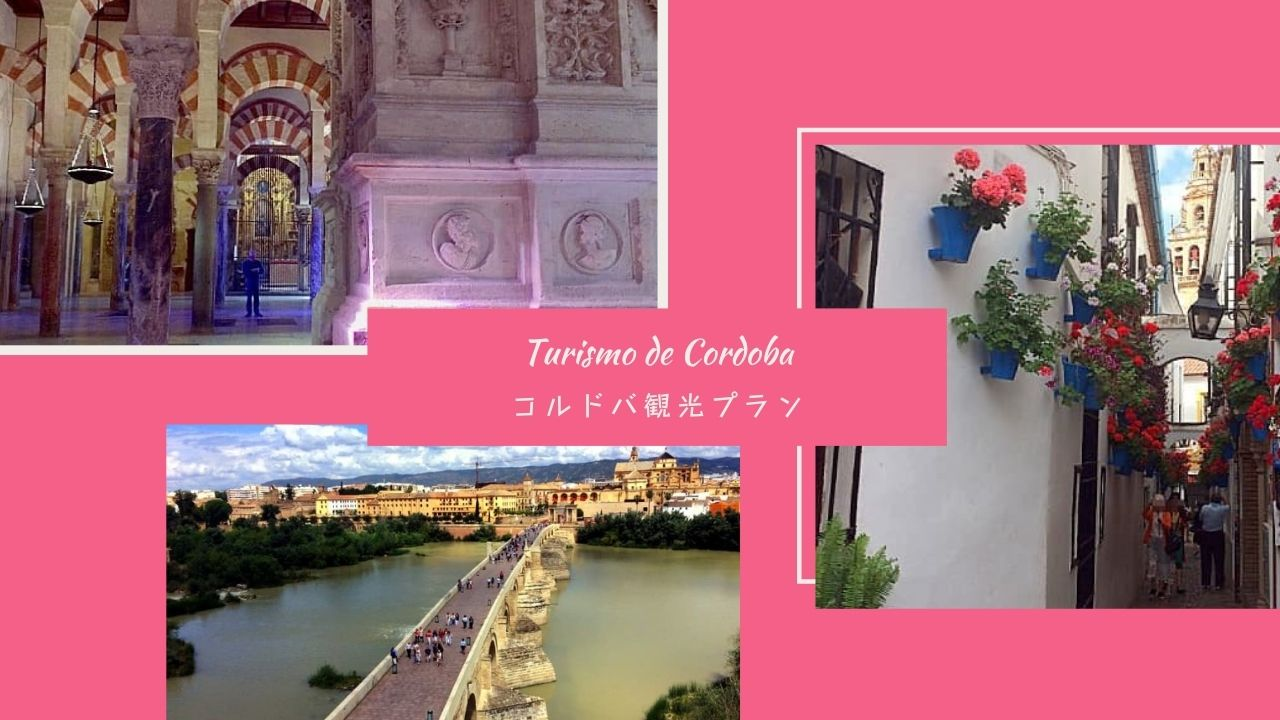 コルドバ観光の日数は1日でもOK!ローマ橋の夜景を見たいなら宿泊を