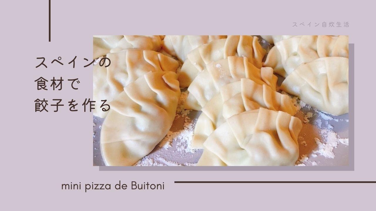 スペインの食材で日本式の焼き餃子を作ってみた