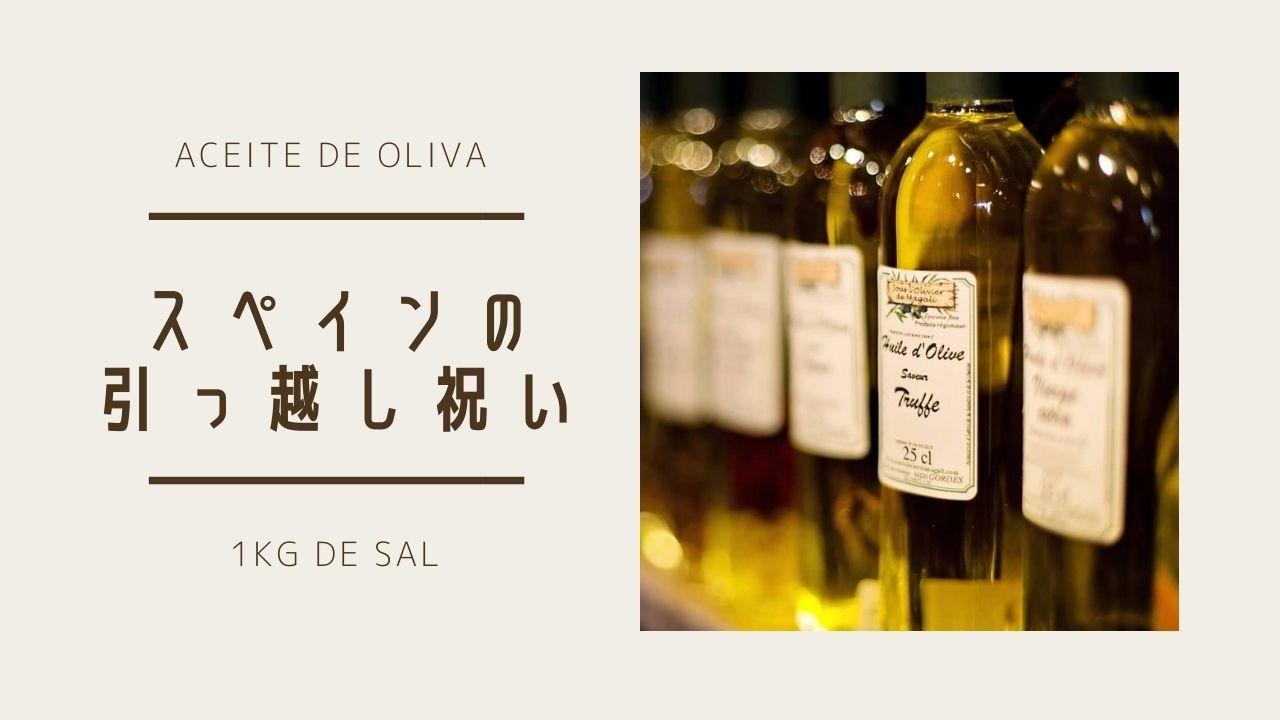 スペインの引っ越し祝いはオリーブオイルと塩?両親から子供に贈る意味