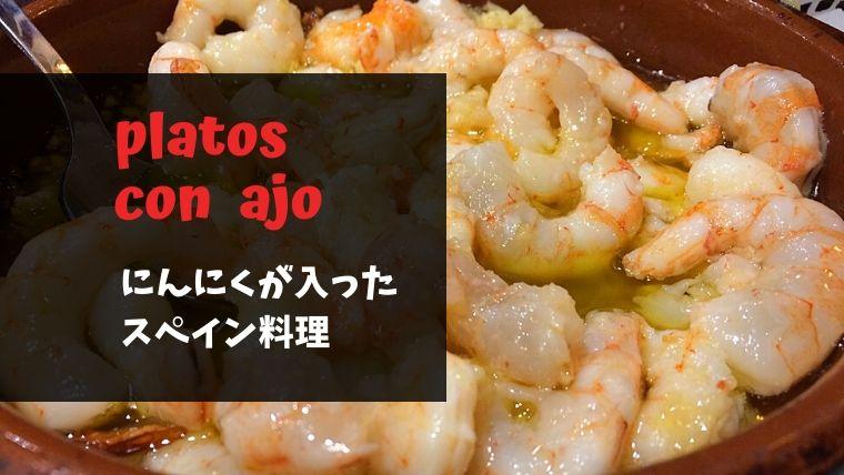 スペイン料理はにんにくたっぷり!よく食べるにんにく料理やタパス8選
