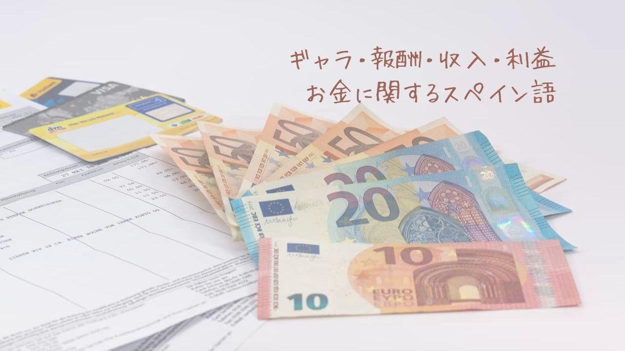 ギャラや報酬・給料・利益...話しにくいお金関連のスペイン語