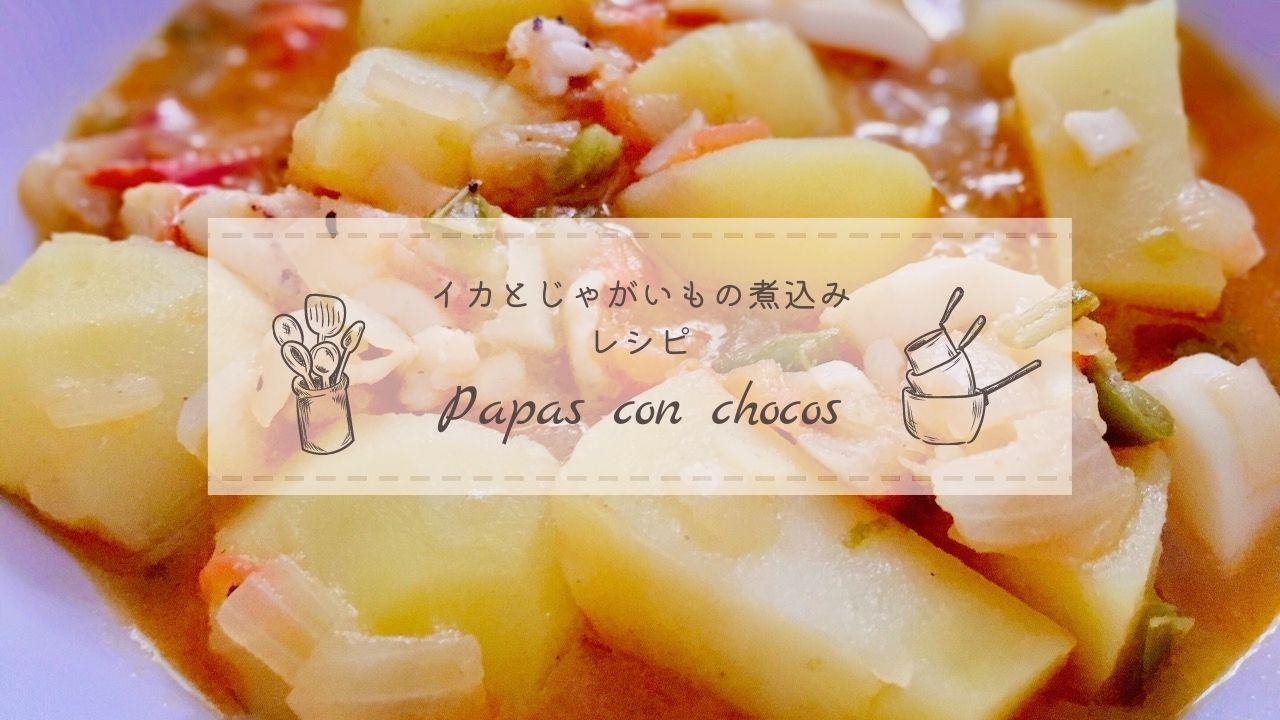 スペイン家庭料理「イカとじゃがいもの煮込み」の適当レシピ