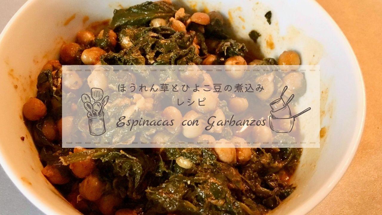 バルの定番タパス「ほうれん草とひよこ豆の煮込み」のレシピ