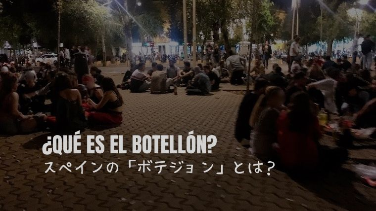 一年中お疲れさまです!外でお酒を飲むスペインの若者たち「ボテジョン」