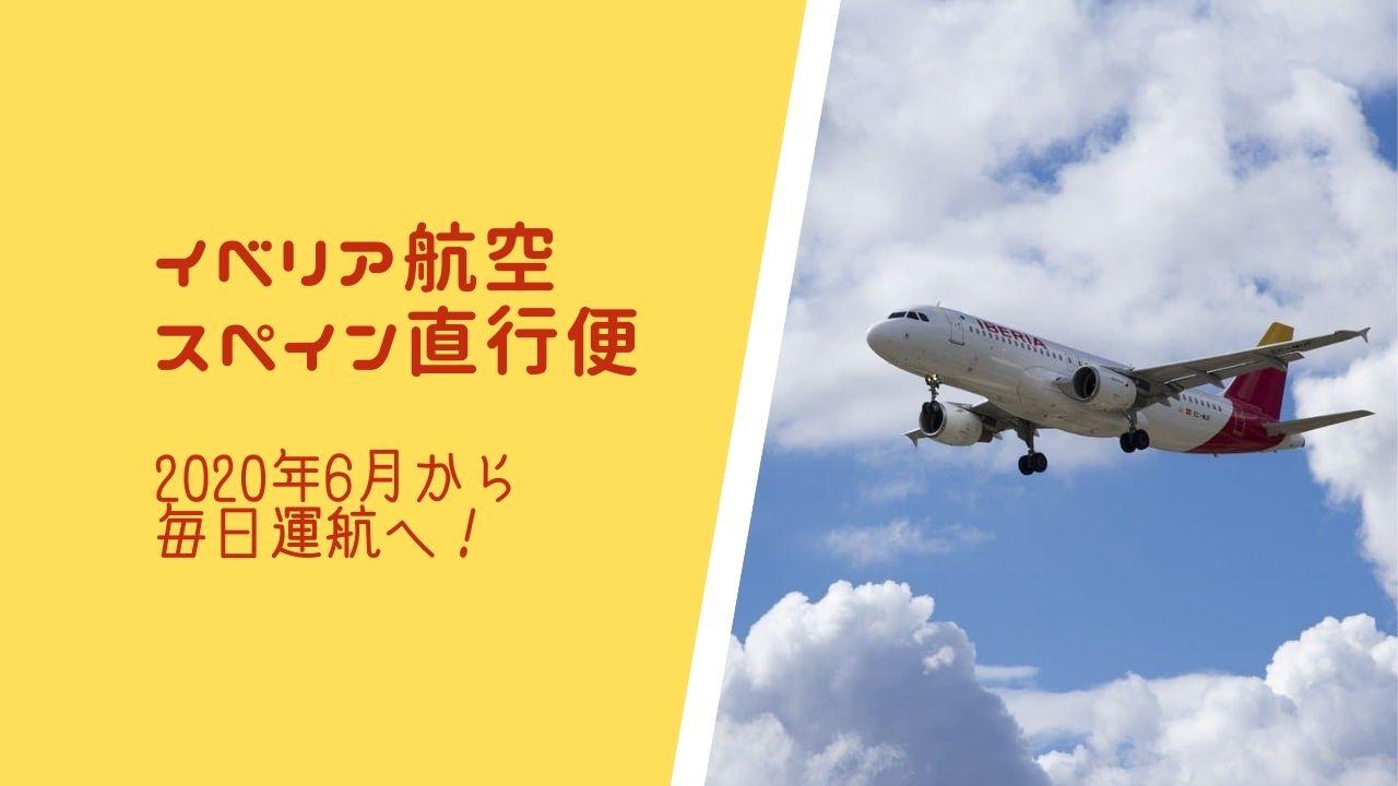 2020年6月から毎日運航!イベリア航空のスペイン直行便は座席数も増加