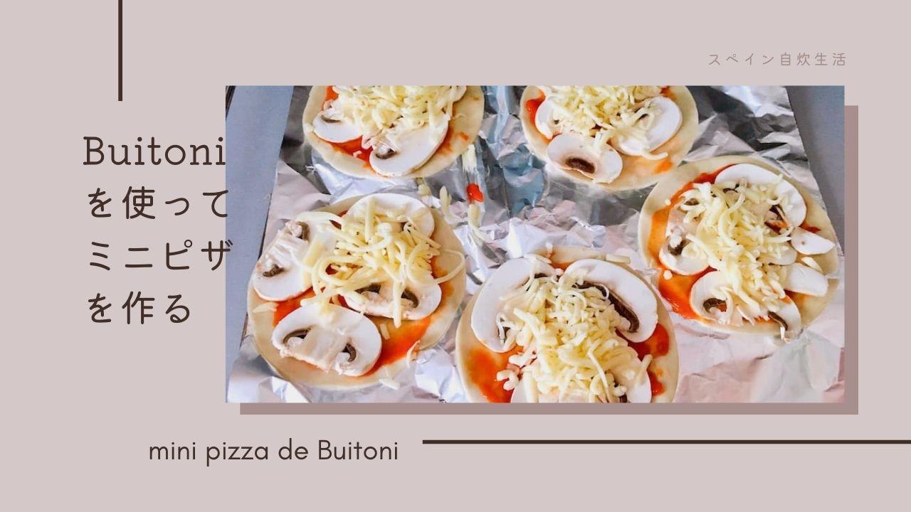 """スペインのスーパーで手に入る """"Buitoni"""" を使ったお手軽ミニピザ"""