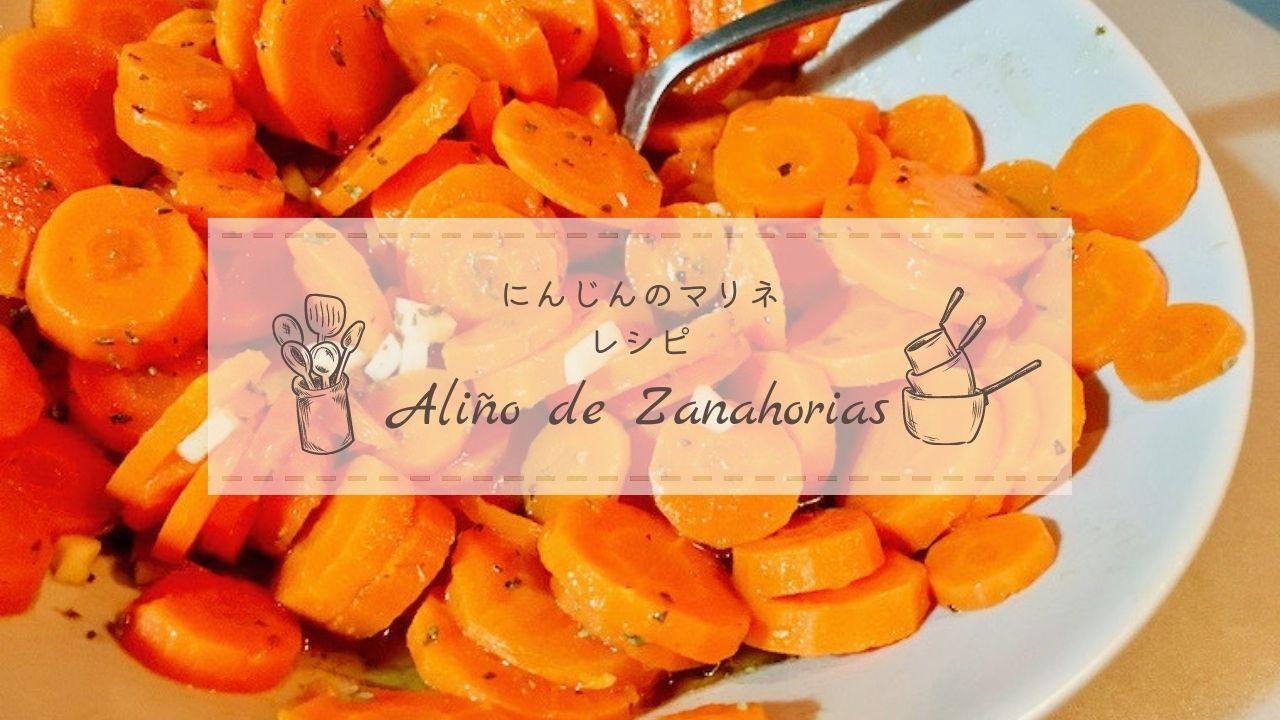 スペインバルのタパス「にんじんマリネ」のレシピ