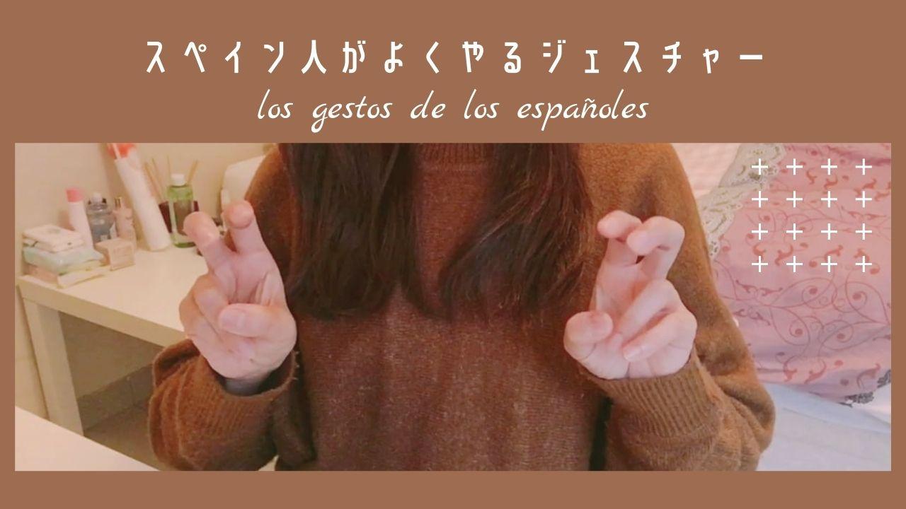 蟹ピースの意味は?スペインでよく見かける12個のジェスチャー