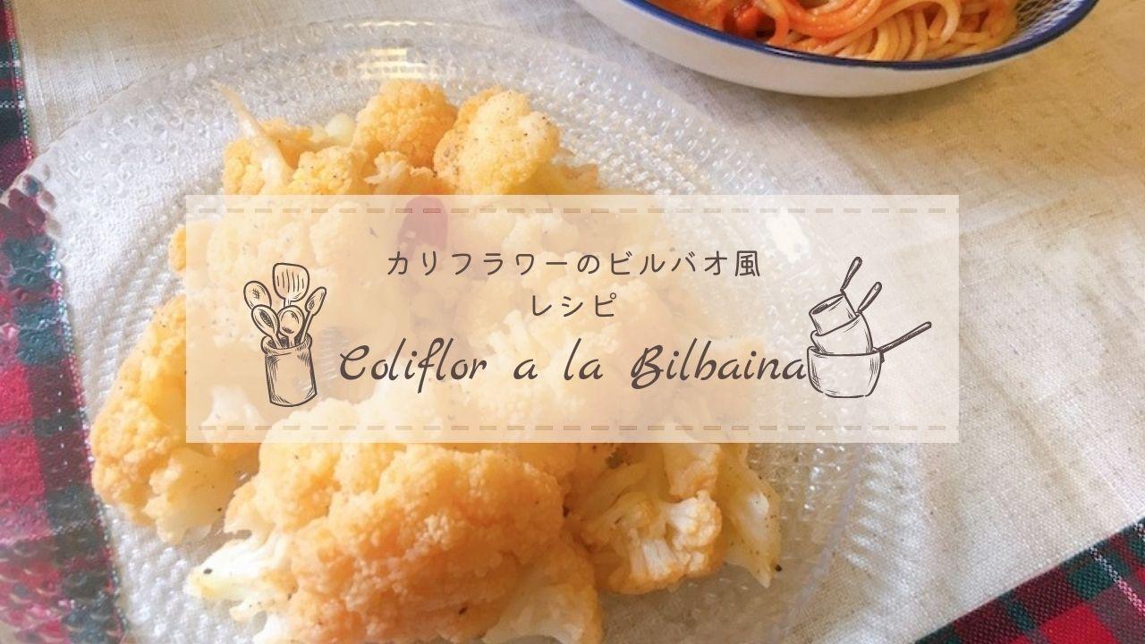 スペインバルのタパス「カリフラワーのビルバオ風」のレシピ