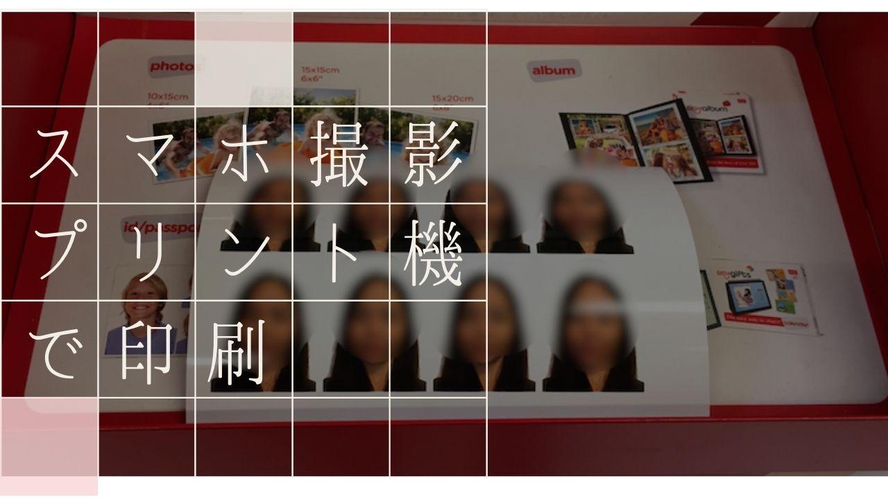 スペイン証明写真をスマホアプリとプリント機で済ませた話
