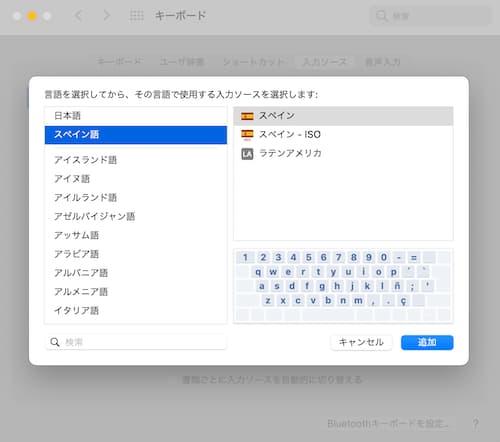 Macでスペイン語入力・キーボード設定する方法