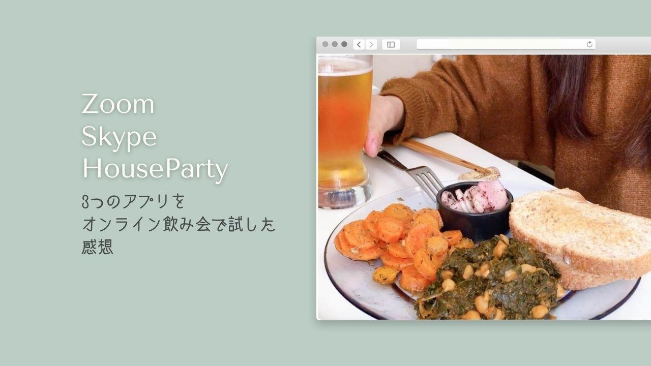 Zoom・Skype・HouseParty!オンライン飲み会で3つのアプリを使ってみた感想