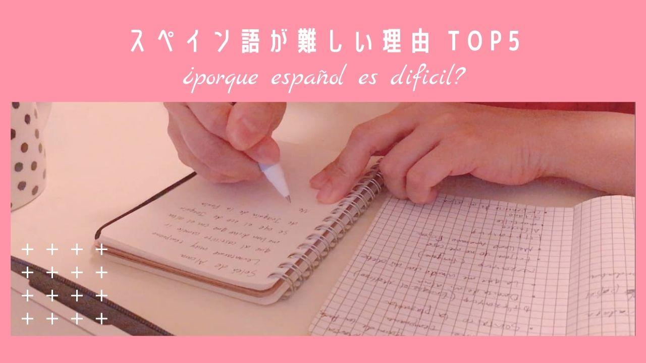 スペイン語が難しい理由トップ5!個人的な難易度ランキングを紹介