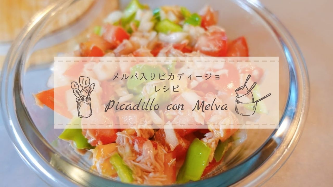 夏のアンダルシアのタパス「ピカディージョ」の適当レシピ