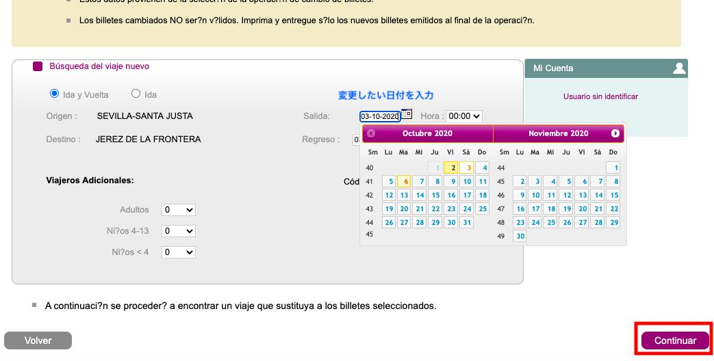 レンフェ(RENFE)のチケット変更方法