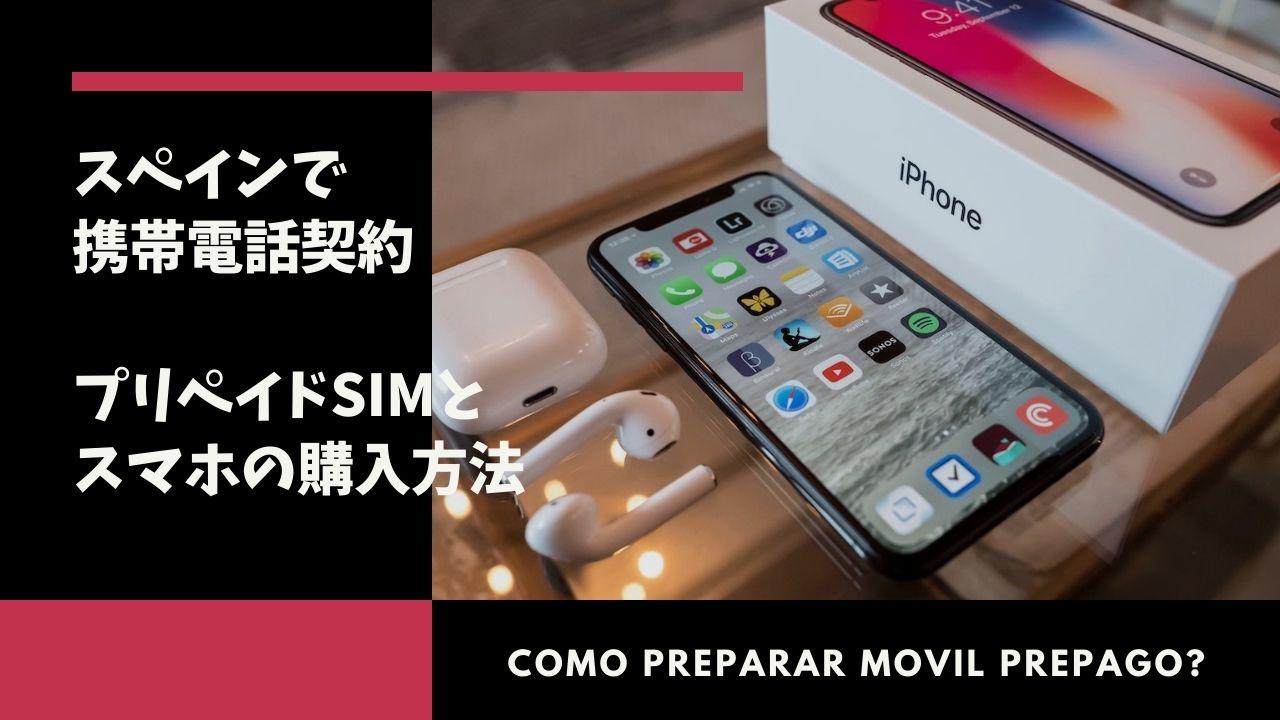 スペインの携帯電話契約 -留学やワーホリ中のプリペイドSIMとスマホの購入