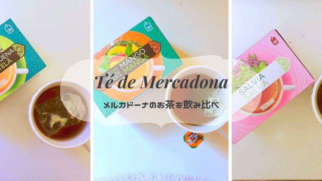 スペインのお茶!『メルカドーナ』では種類豊富なお茶や紅茶が手に入る