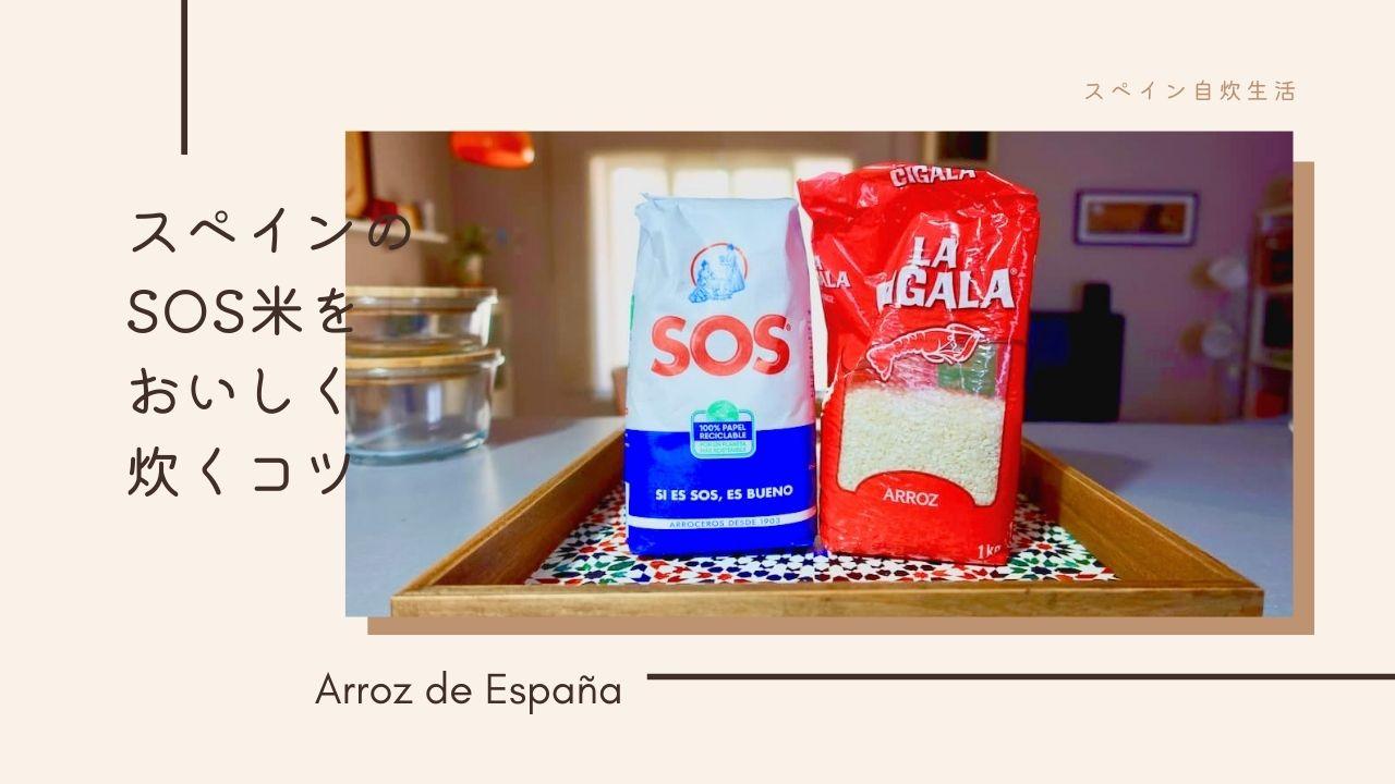 日本米に近づける!スペインのSOS米をおいしく炊くコツ