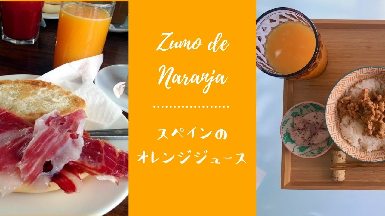 スペインの朝食と言えばオレンジジュース!バルや家で生搾りOJを飲む幸せ