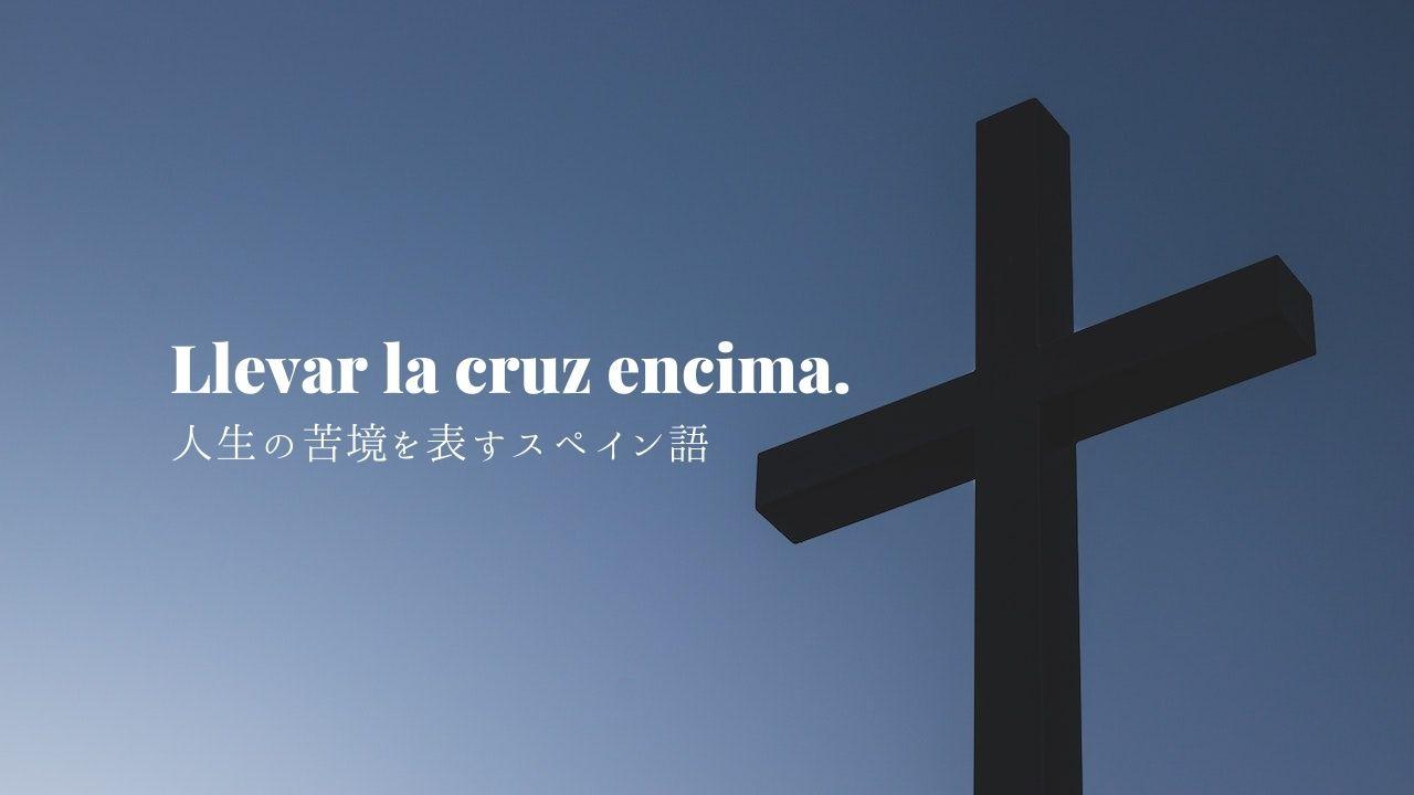 人生の苦境を表すスペイン語「llevar la cruz encima」十字架を背負う