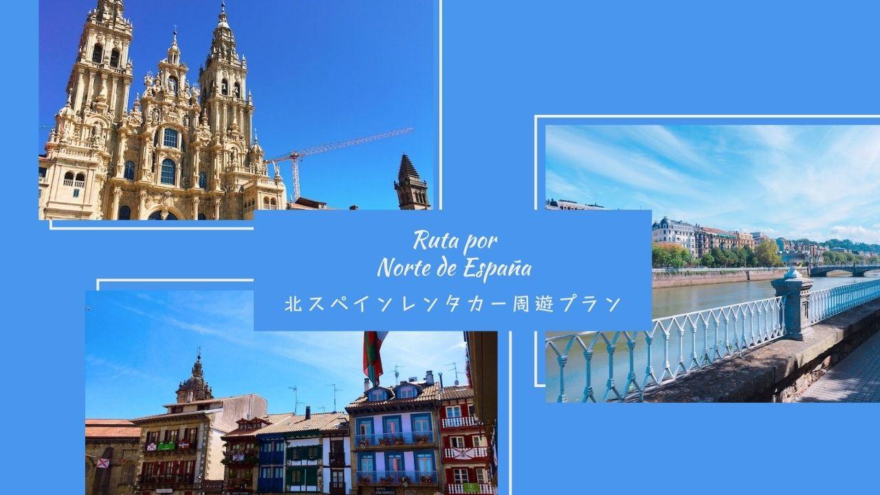 スペイン北部レンタカー周遊の観光ルートと旅行プラン